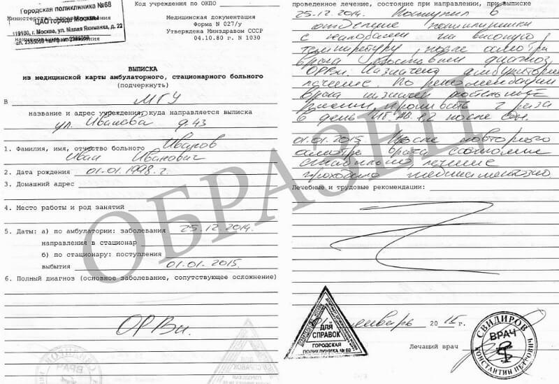 Выписка из истории болезни форма 027/у Кировский район медицинская справка для замены ву