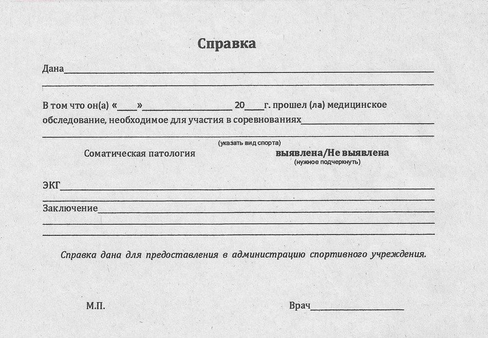 Медицинская справка купить челябинск сколько стоит анализ крови на сахар в москве сегодня